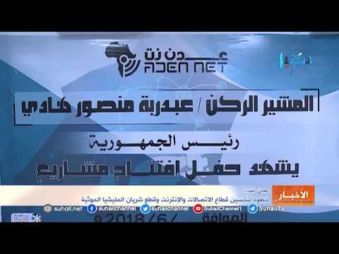 عدن نت..  خطوة لتحسين قطاع الاتصالات والإنترنت وقطع شريان المليشيا الحوثية