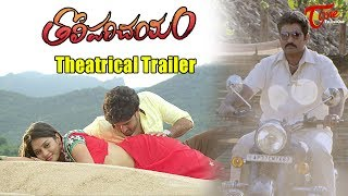 Tholi Parichayam Movie Theatrical Trailer | Rajiv Kanakala, Venky, Lasya - TELUGUONE