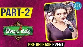 Kobbari Matta Pre-Release Event || Part 2 || Sampoornesh Babu || Steven Shankar - IDREAMMOVIES