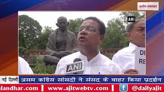video : असम कांग्रेस सांसदों ने संसद के बाहर किया प्रदर्शन