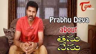 Prabhu Deva About Thanu Nenu Movie - TELUGUONE