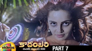 Kadambari Latest Telugu Horror Movie | Vinay Krishna | Hashika | 2019 Telugu Horror Movies | Part 7 - MANGOVIDEOS