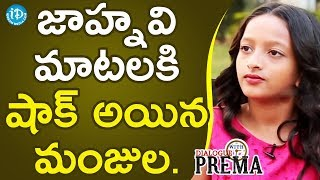 Manjula's Daughter Jhanavi Swaroop Witty Answers To Prema || Manjula Ghattamaneni - IDREAMMOVIES