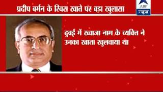 ABP News Exclusive: Pradip Burman's HSBC-Zurich account and how it was operated - ABPNEWSTV