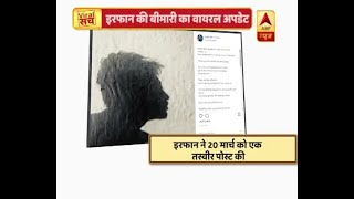 Viral update over Irrfan Khan's health - ABPNEWSTV