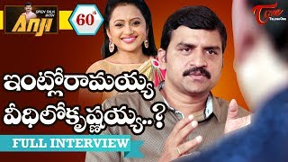 Open Talk with Anji #60 | Latest Telugu Interviews | TeluguOne - TELUGUONE