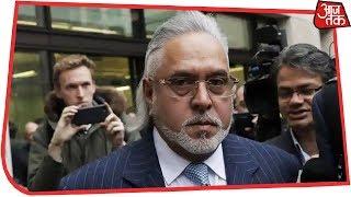 Vijay Mallya को भारत लाया जायेगा, प्रत्यर्पण को मंज़ूरी मिली | Breaking News - AAJTAKTV