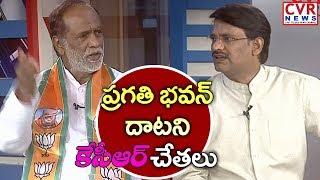 ప్రగతి భవన్ దాటని కేసీఆర్ చేతలు|పాలనలో అభివృద్ధి శూన్యం| BJP President Laxman Interview|CVR Debate - CVRNEWSOFFICIAL