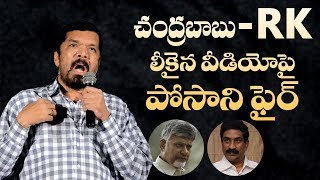 Posani on Chandrababu - ABN Radha Krishna leaked conversation || Indiaglitz Telugu - IGTELUGU