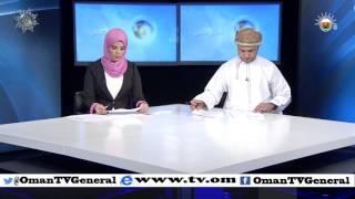 جلالة السلطان المعظم / حفظه الله ورعاه / يصدر خمسة مراسيم سلطانية سامية