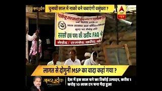 Master Stroke: Gram farmers suffering after their crop gets rejected in govt market - ABPNEWSTV