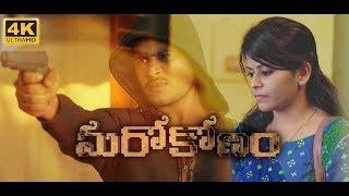 MAROKONAM - Telugu Pilot Film 2018 | 4K | By Tarun Manukonda | Unlimit Studios | AR 24Frames - YOUTUBE