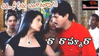 Ori Nee Prema Bangaram Kaanu Songs | Ra Raamma Ra Song | Rajesh, Sangeetha | #TeluguMovieSongs - TELUGUONE