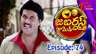 Jabardasth Telugu Comedy | Back to Back Telugu Comedy Scenes | 74 - TELUGUONE