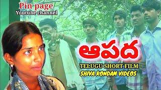 ఆపద /Aapadha / Aapadha Telugu short film / shiva kondam / - YOUTUBE