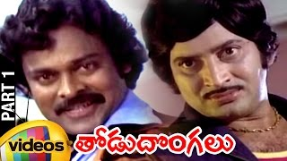 Thodu Dongalu Telugu Full Movie | Chiranjeevi | Krishna | Rao Gopal Rao | K Vasu | Part 1 - MANGOVIDEOS