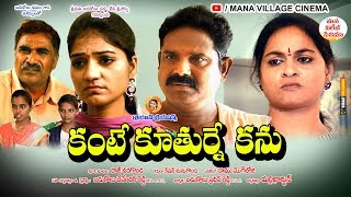 కంటే కూతుర్నే కను -Telugu Short film | Kante Kuthurne Kanu - Village Movie | Mana Village Cinema - YOUTUBE