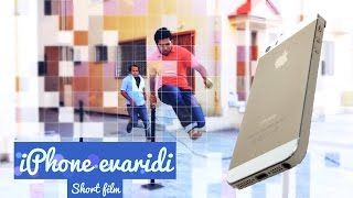 iPhone Evaridi ||Telugu Short Film|| HD - YOUTUBE
