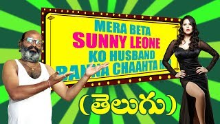 Mera Beta Sunny Leone Ko Husband Banna Chaahta Hai || Meri Beti Sunny Leone Banna Chaahti Hai Spoof - IGTELUGU
