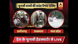 Monsoon Has Shown Truth Of Development In The States Where Assembly Elections To Be Held - ABPNEWSTV
