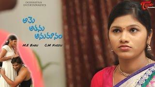 Aame Athanu Anumanam | Romantic Short Film | by Deekshitha Entertainments - YOUTUBE