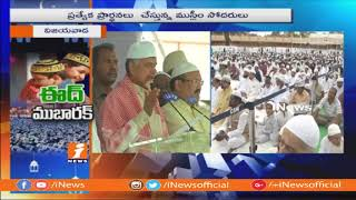 CM Chandrababu Naidu Speech at Ramadan Celebrations In Vijayawada | | iNews - INEWS