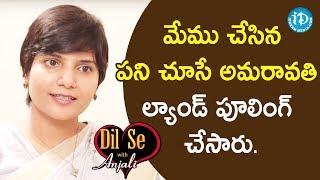 మేము చేసిన పని చూసే అమరావతి ల్యాండ్ పూలింగ్ చేసారు - MS Hari Chandana Dasari || Dil Se With Anjali - IDREAMMOVIES