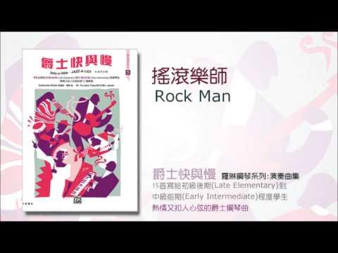 Catherine Rollin �m��h�ֻP�C Jazz a little,Jazz a lot�n�n�u�֮v Rock Man