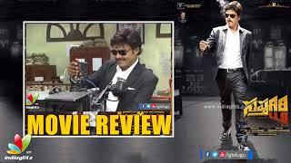 Saptagiri LLB Movie Review || #SaptagiriLLB || #Sapthagiri || Kashish Vohra || Indiaglitz Telugu - IGTELUGU