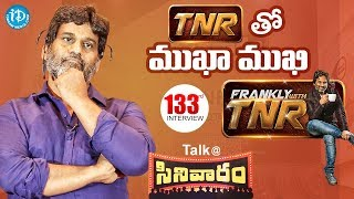 TNR తో Mukha Mukhi - Full Interview || Talk @ Cinevaaram || Frankly with TNR #133 - IDREAMMOVIES