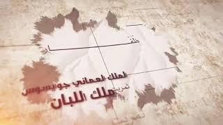 الشخصية السادسة من #شخصيات_حكمت_عمان #الملك_جوايسوس #ملك_اللٌّبان