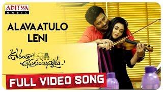 Alavaatulo Leni Full Video Song | Oorantha Anukuntunnaru | Nawin Vijaya Krishna, Srinivas Avasarala - ADITYAMUSIC