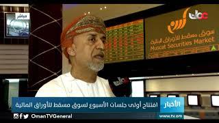افتتاح أولى جلسات الأسبوع لسوق #مسقط للأوراق المالية