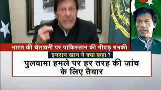 Pakistan PM Imran Khan promises action if India shows Pulwama proof - ZEENEWS
