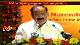 Govt is Committed to Improve Connectivity of AP With Rest of India: M Venkaiah Naidu || NTV - NTVTELUGUHD