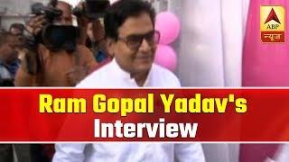 23 May ke baad pradhanmantri ki tasveer saaf ho jayegi: Ram Gopal Yadav - ABPNEWSTV