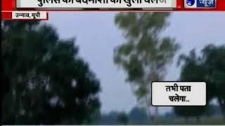 Uttar Pradesh: Goons firing on women in daylight in Unnao| बदमाशों ने दिन दहाड़े महिला पर की फायरिंग - ITVNEWSINDIA