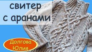 Схема вязания женского свитера спицами  ///  scheme of knitting sweaters