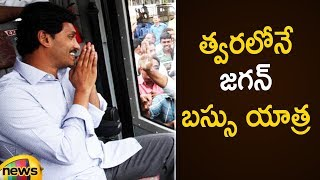 YS Jagan To Start Bus Yatra After Praja Sankalpa Yatra | YS Jagan Latest News | Mango News - MANGONEWS