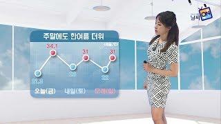[날씨정보] 06월 23일 17시 발표