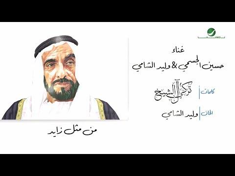 Hussain Al Jassmi & Waleed Al Shami ... Min Mithil Zayed | حسين الجسمي & وليد الشامي ... من مثل زايد - صوت وصوره لايف