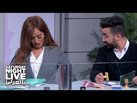 أنا صدر جاموسة وصدر ناموسة .. انتي مقاسك ايه؟؟ - SNL بالعربي