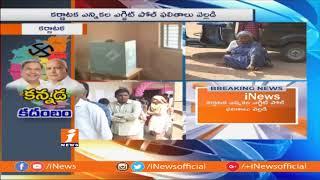 కర్ణాటక ఎన్నికల ఎగ్జిట్ పోల్ ఫలితాలు వెల్లడి | Karnataka Exit Polls Favors To Congress | iNews - INEWS