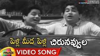 Telugu Old Classic Hit Songs | Chirunavvula Video Song | Pelli Meedha Pelli Movie | Krishna Kumari - MANGOMUSIC