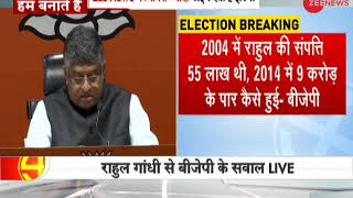 Ravi Shankar Prasad: 'We would like to know how Rahul Gandhi's asset grew to ₹9 cr from ₹55 lakh' - ZEENEWS