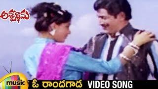 Orandagada Video Song | Ashwadhama Telugu Movie | Krishna | Vijayashanti | Mango Music - MANGOMUSIC