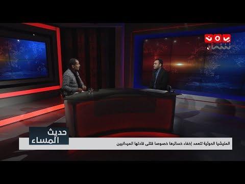 العملية الأخيرة في صنعاء .. أهدافها وإلى أين تؤدي بالانقلابيين | حديث المساء