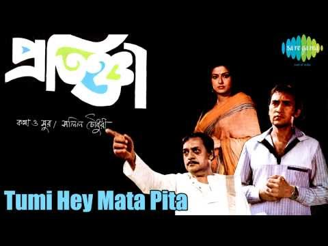 Tumi Hey Mata Pita | Pratigya | Bengali Movie Song | Victor Banerjee, Mousumi Chatterjee
