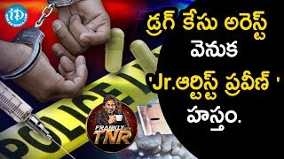 Jr Artist Praveen Behind Drugs Scandal | Frankly With TNR | Talking Movies With iDream - IDREAMMOVIES