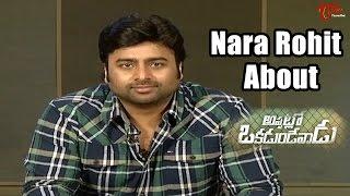 Nara Rohit About Appatlo Okadundevadu Movie || Nara Rohit, Tanya || #AppatloOkadundevadu - TELUGUONE